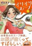 綿貫 芳子『オリオリスープ(1)』